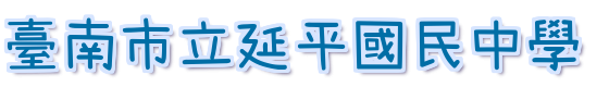 臺南市立延平國中